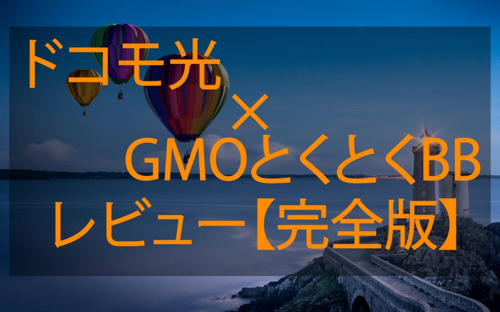 【レビュー】ドコモ光×GMOとくとくBBでお得に高速回線を手に入れよう 【完全版】